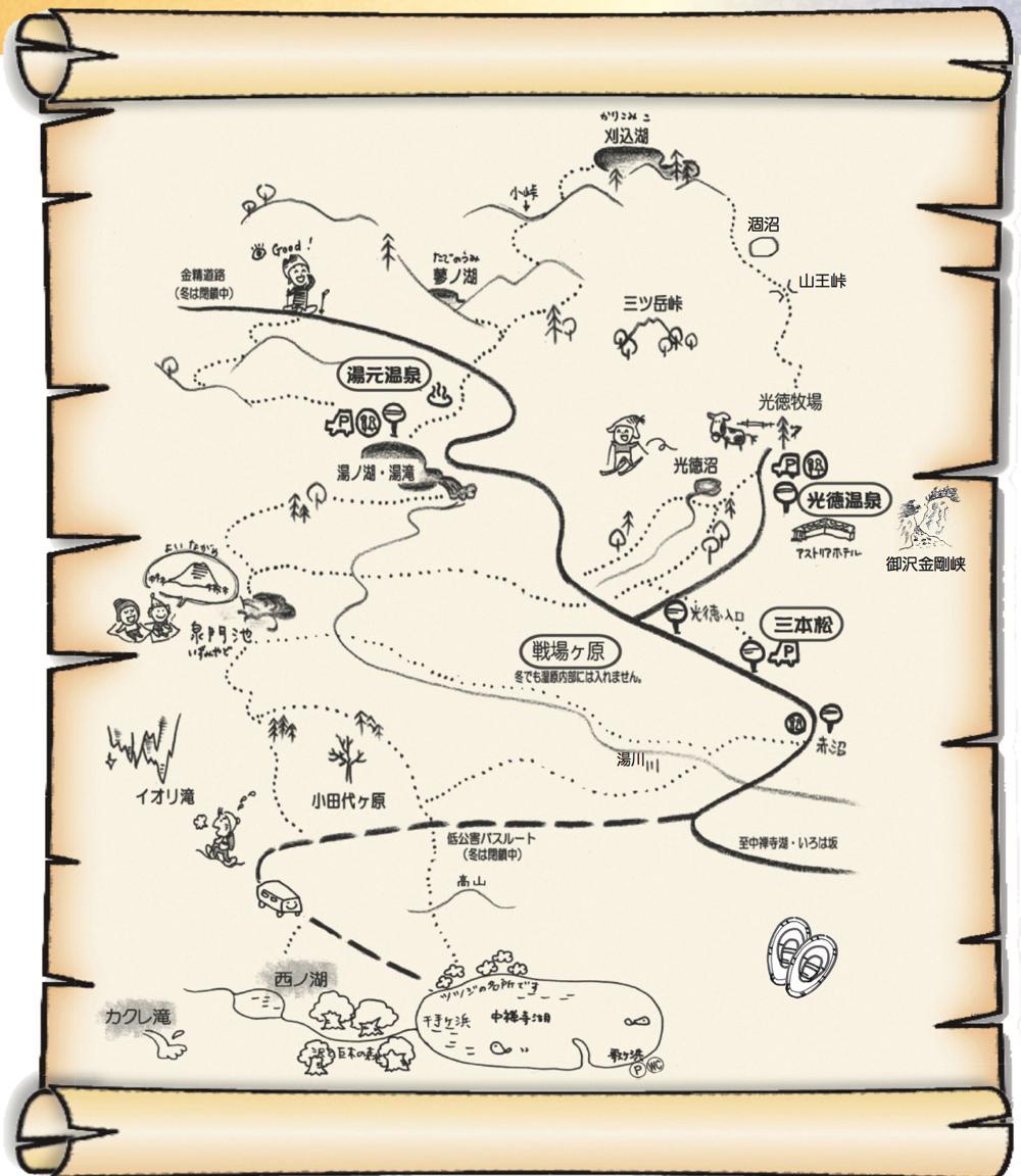 map_01 奥日光「アクセス・マップ」